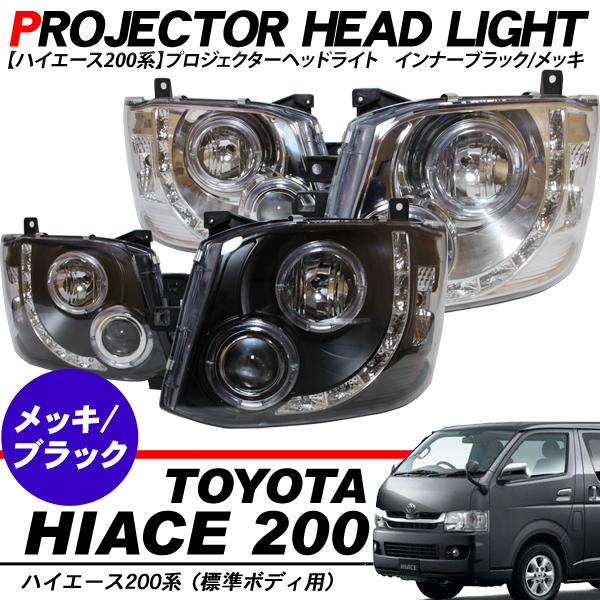 ハイエース 200系 プロジェクターヘッドライト 3型 前期/後期 標準/ワイドボディ対応 LEDイカリング搭載/デイライト付き