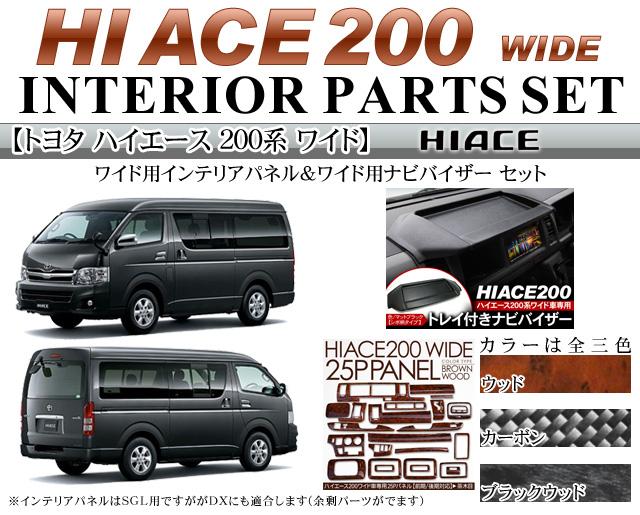 ハイエース 200系 インテリアパネル/カーナビバイザー 2点セット ワイドボディ/1型/2型/3型対応 200系ハイエース ナビバイザー 内装 パーツ
