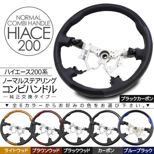 ハイエース 200系 コンビハンドル ステアリング ノーマルグリップタイプ パンチングレザー/ウッド調 1型/2型/3型前期/3型後期 標準/ワイドボディ対応
