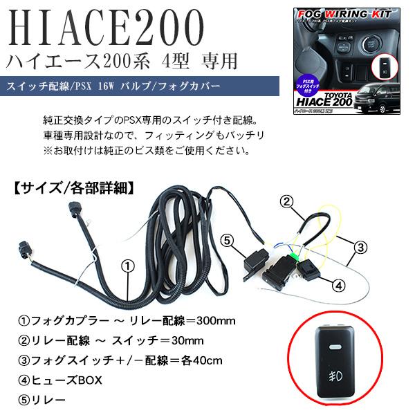 kac7117 | Rakuten Global Market: Hiace 200 series type 4 fog lights ...