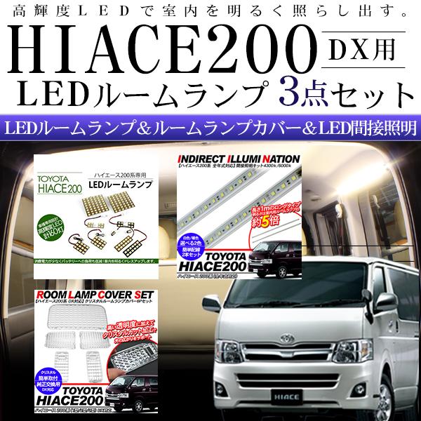 ハイエース 200系 LED ルームランプ/ルームランプカバー/間接照明 3点セット DX 1型/2型/3型対応 200系ハイエース カスタムパーツ