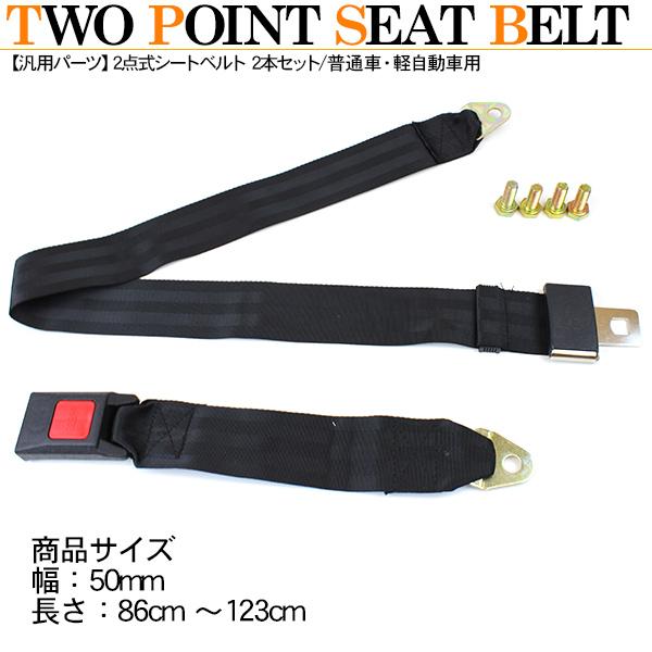 Generic 2-point safety belt 2 pieces set classic car restoration