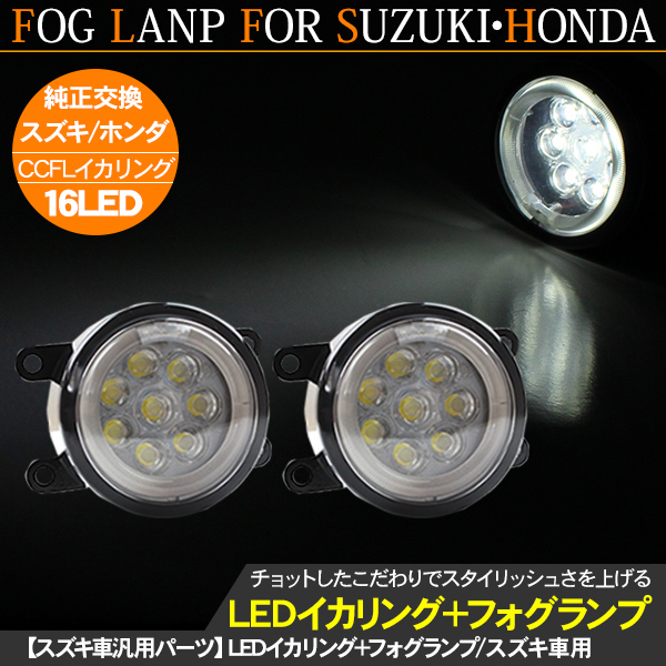 LEDフォグランプキット/LEDイカリング付き ホンダ/スズキ車対応 ハイパワーLED16灯搭載 2個セット