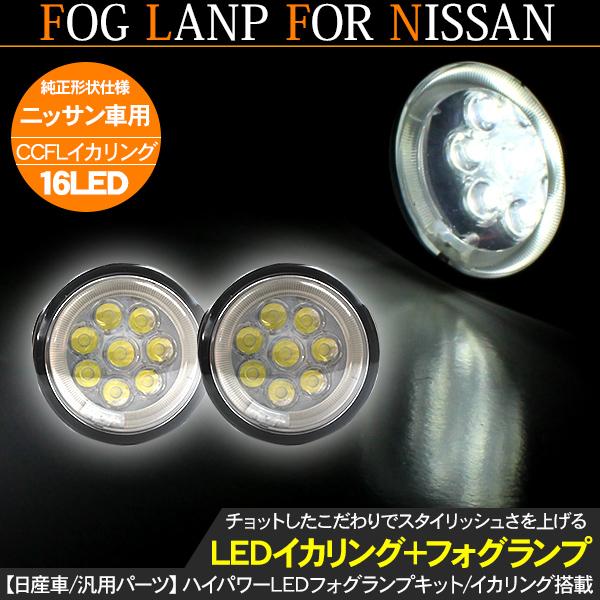 LEDフォグランプキット/LEDイカリング付き 日産車対応 ハイパワーLED16灯搭載 2個セット