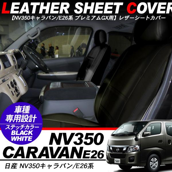 NV350 キャラバン E26 GXグレード レザーシートカバー キルトタイプ シートカバー ステッチカラー ブラック/ホワイト