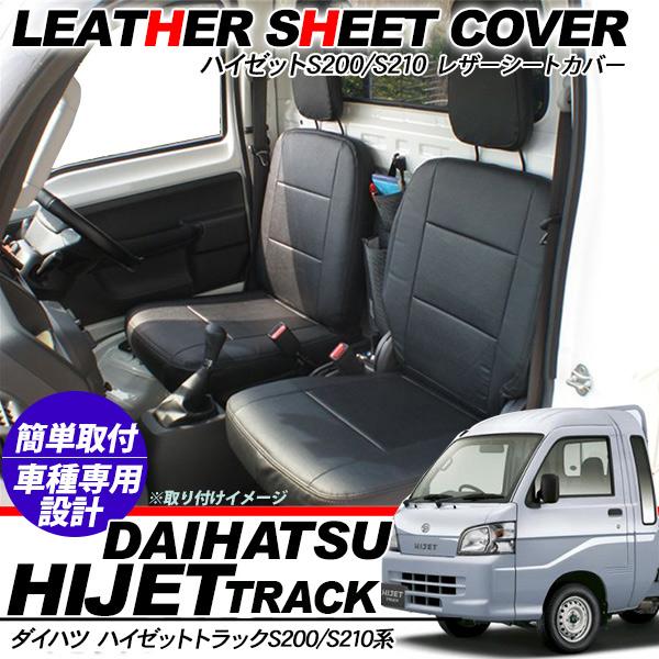 ハイゼットトラック S200/210 H11.1~H23.11 レザーシートカバー ブラック
