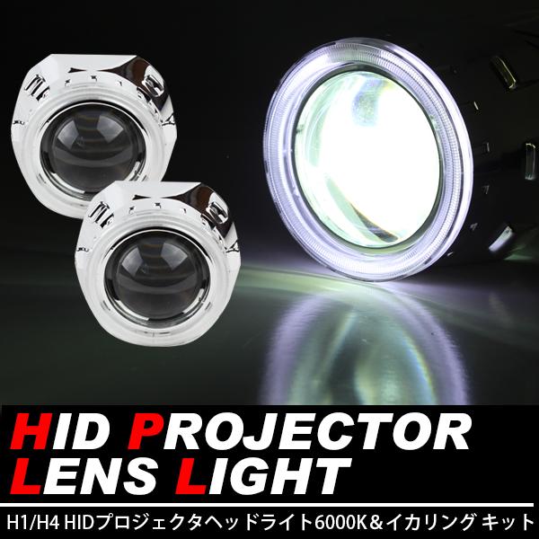 HID プロジェクター CCFL イカリング 2個セット 埋め込み型 H1 H4 変換アダプター