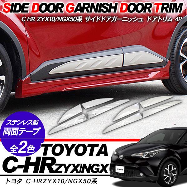 C-HR CHR パーツ ZYX10/NGX50 サイドドアガーニッシュ 4P サイドモール サイドトリム メッキガーニッシュ 外装パーツ ステンレス