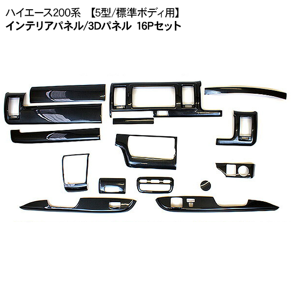 ハイエース 200系 5型 DX/S-GL 標準 ウッド調インテリアパネル 15P 黒木目 茶木目 カーボン ピアノブラック 内装 インパネ 【202006ss】