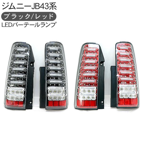 ジムニー JB23 パーツ LED テールランプ バータイプ テールレンズ ブレーキ バックランプ スモールランプ レッド ブラック