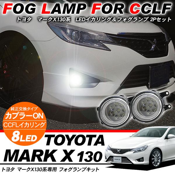 マークX GRX130/GRX135/GRX133系 LEDフォグランプキット/CCFLイカリング付き ハイパワーLED16灯搭載 2個セット
