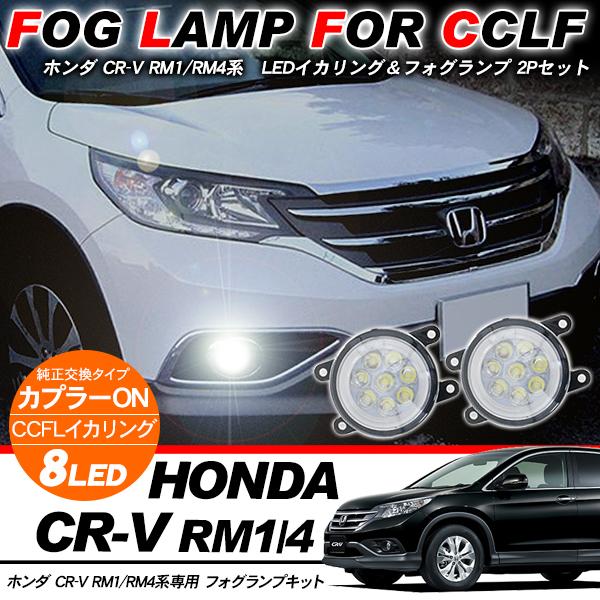 cr-v CR-V パーツ RM1/RM4 LEDフォグランプキット/CCFLイカリング付き ハイパワーLED16灯搭載 2個セット NBOX