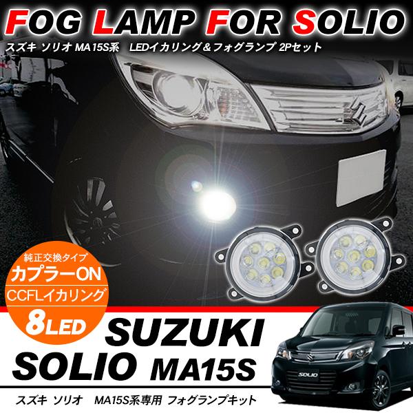 スズキ ソリオ MA15S パーツ LEDフォグランプキット/CCFLイカリング付き ハイパワーLED16灯搭載 2個セット NBOX