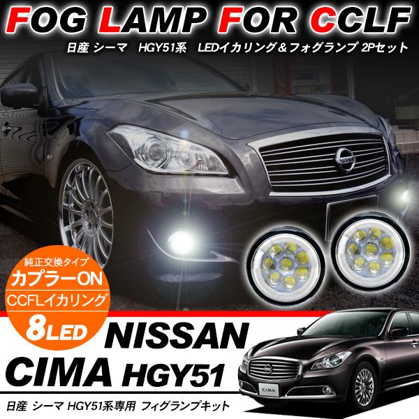 シーマ Y51系 LEDフォグランプキット/LEDイカリング付き
