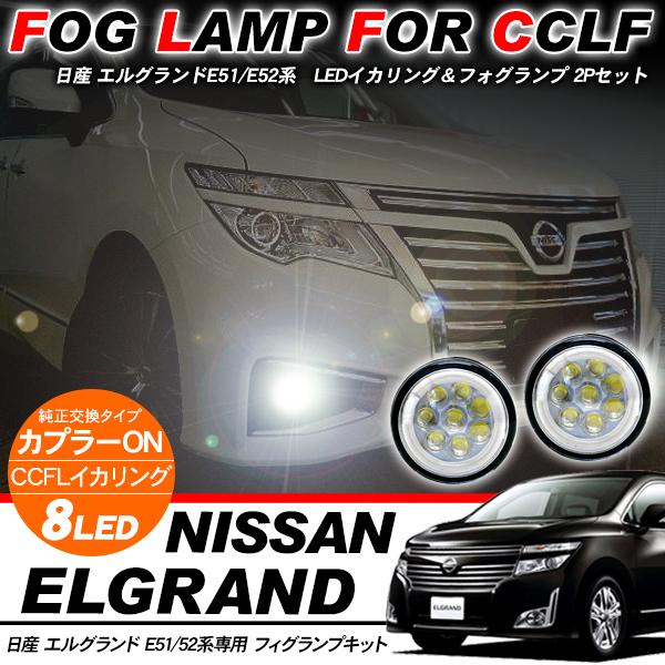 エルグランド E51/E52系 LEDフォグランプキット