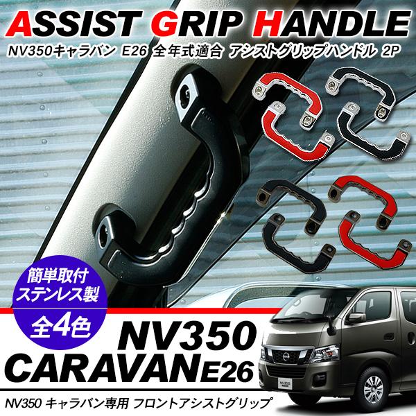 NV350 キャラバン E26 フロント アシストグリップ 2P 両側分 Aピラー ビレットアシストグリップ 運転席 助手席 内装 カスタム パーツ ドアハンドル