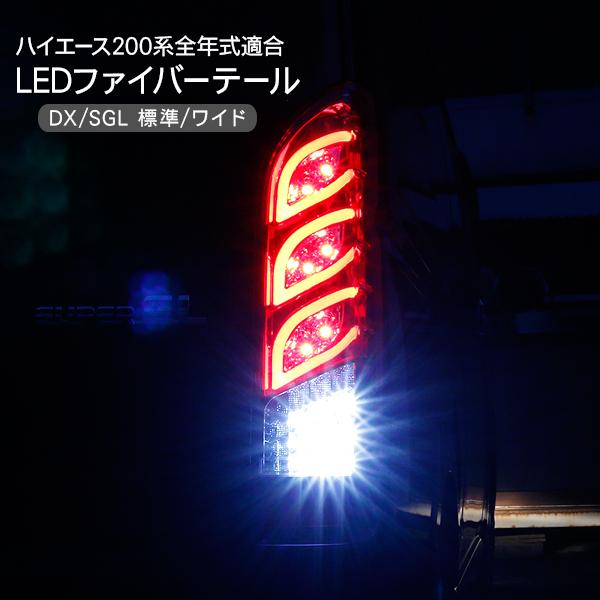 ハイエース 200系 レジアスエース LEDテールランプ フルLED ファイバーテール オールLED LEDライトバータイプ 標準/ワイドボディ テールランプ 外装 カスタム パーツ 1型 2型 3型 4型 5型