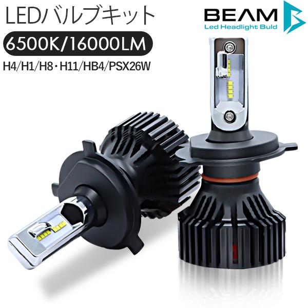 LEDヘッドライト フォグランプ BEAM製 LEDバルブ 16000ルーメン 6500K PHILIPS製チップ 車検対応 H4 H1 H8 H11 H16 HB4 PSX26W 12/24V兼用 オールインワン ヘッドランプ フォグランプ