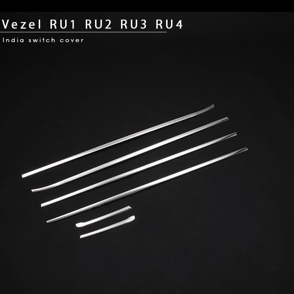 ヴェゼル RU1 RU2 RU3 RU4系 ウインドウスイッチパネルカバー ステンレス製 スイッチパネルガーニッシュ 内装パーツ