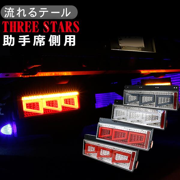 シーケンシャル ファイバー LED テールランプ 助手席側用 3連 角型 カスタムタイプ 12V/24V 車検対応 保証付 流れる テールランプ トラック用品 部品 外装パーツ