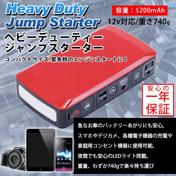 ジャンプスターター 12V ブースターパック バッテリー ブースターケーブル付き 大容量5200mAh コンセント付き iPhone スマホ タブレット 充電 バッテリー 緊急時