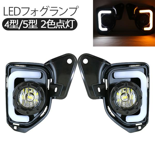 ハイエース200系 4型 5型 パーツ LEDフォグランプキット デイライト付き ウインカー連動 ホワイト/アンバー LEDフォグバルブ DX/SGL 標準/ワイド 外装パーツ