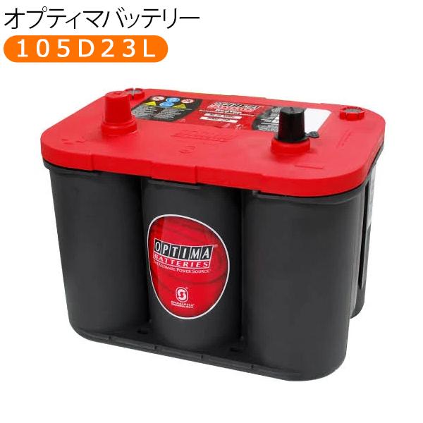 【オプティマ OPTIMA】カーバッテリー レッドトップ ディープサイクル バッテリー 105D23L RT JISハイスペック ハイブリッドバッテリー