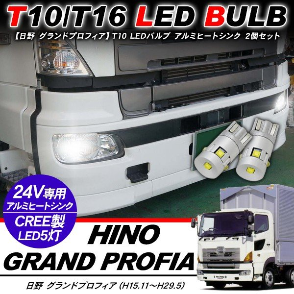 プロフィア T10 LEDバルブ ウィッジ球 トラック ポジション球 日野 グランドプロフィア 24V T16 評価 2個セット 電装パーツ ウェッジ球 アルミヒートシンク 卓抜 トラック用品 202109SS 部品