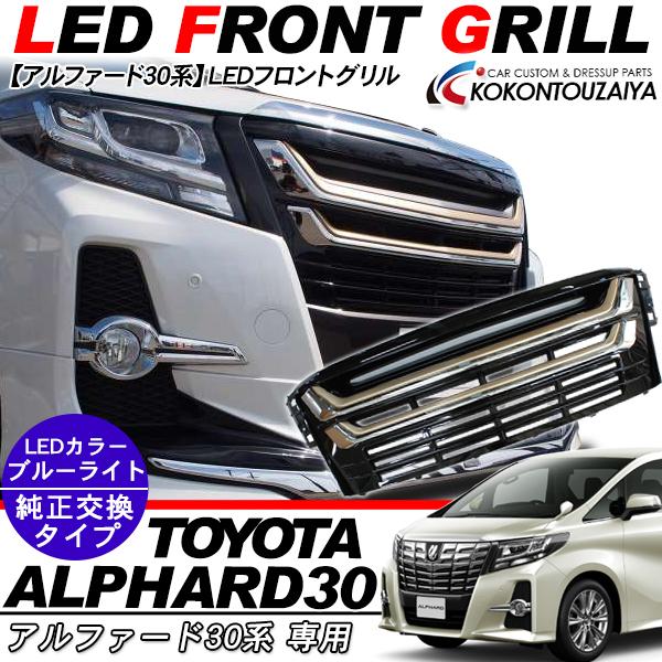アルファード30 LED フロントグリル メッキグリル インナーブラック グリル 外装 カスタム パーツ アルファード 30系