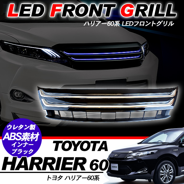 ハリアー60 LED フロントグリル メッキグリル ファイバーグリル インナーブラック 60系 ハイブリッド