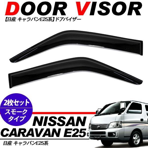 Caravan side door visor smoke E25 series one-sun visor side visor models-UV  cut exterior parts a12cd63bfb9