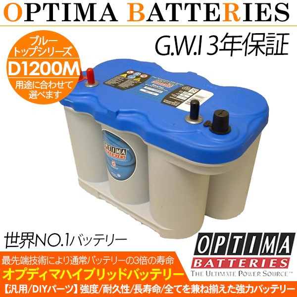 【オプティマ OPTIMA】カーバッテリー ブルートップ ディープサイクル バッテリー D1200M BTD-5.0L 【201806ss10】