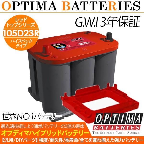 【オプティマ OPTIMA】カーバッテリー レッドトップ ディープサイクル バッテリー 105D23R RT JISハイスペック ハイブリッドバッテリー 【201806ss10】