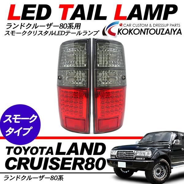 ランドクルーザー80 ランクル80 LED テールランプ レッド スモーク LEDテールライト 外装 カスタム パーツ