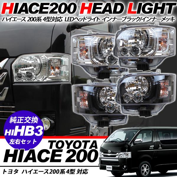 ハイエース 200系 4型 LEDヘッドライト プロジェクター ヘッドライト H4 レジアス 標準/ワイドボディ対応 インナーブラック/インナーメッキ クリスタル仕様 ヘッドランプ ハイエース 200系 純正交換 【202006ss】