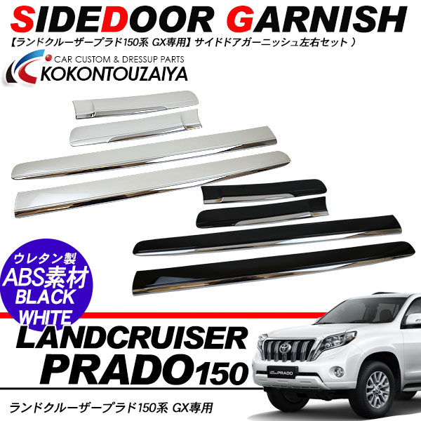 ランドクルーザープラド150 ランクル プラド150 GXルック サイドモール ドアプロテクター サイドドアガーニッシュ