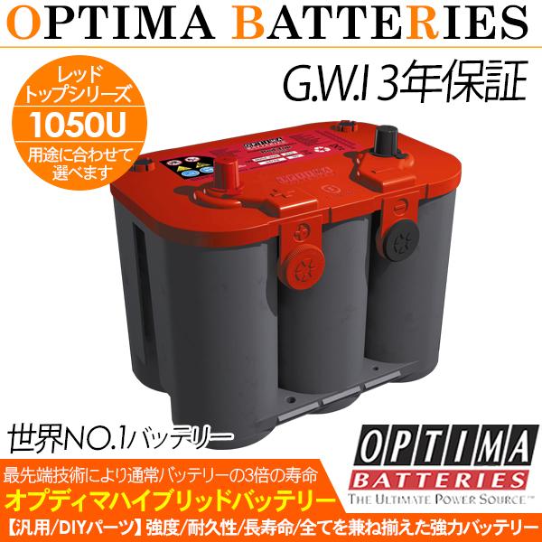 【オプティマ OPTIMA】カーバッテリー レッドトップ ディープサイクル 1050U