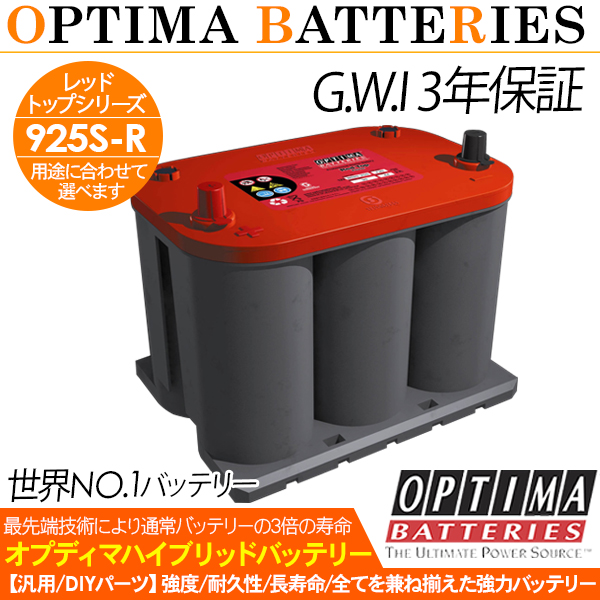 【オプティマ OPTIMA】カーバッテリー レッドトップ ディープサイクル 925S-R RTS-3.7L