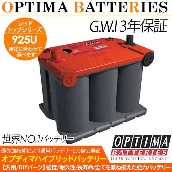 【オプティマ OPTIMA】カーバッテリー レッドトップ ディープサイクル 925U RTU-3.7L