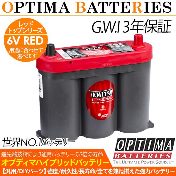 【オプティマ OPTIMA】カーバッテリー レッドトップ ディープサイクル 6V RED RTS-2.1L