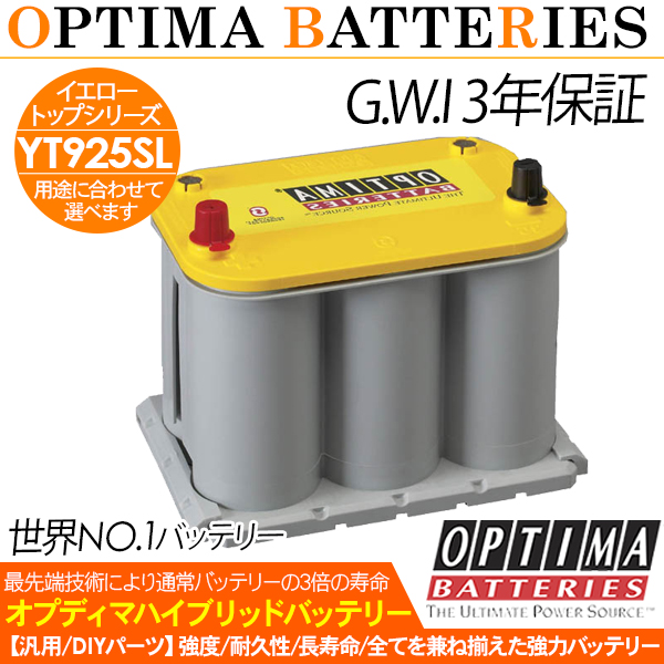 【オプティマ OPTIMA】カーバッテリー イエロートップ ディープサイクル バッテリー YT925SL YTR-3.7L