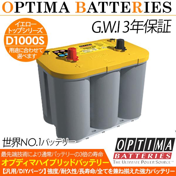 【オプティマ OPTIMA】カーバッテリー イエロートップ ディープサイクル D1000S YTS-4.2L