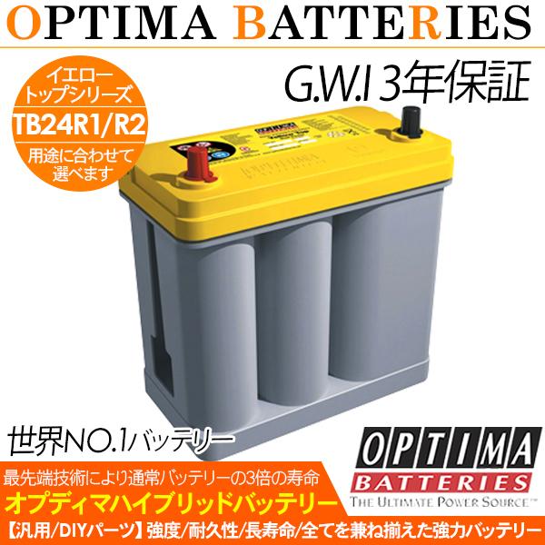 【オプティマ OPTIMA】カーバッテリー イエロートップ ディープサイクル バッテリー YTB24L1/L2