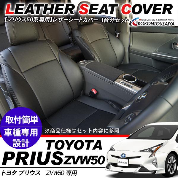 プリウス 50系 ZVW50 レザー シートカバー/レザー仕様 1台分セット ブラック 内装 座席カバー
