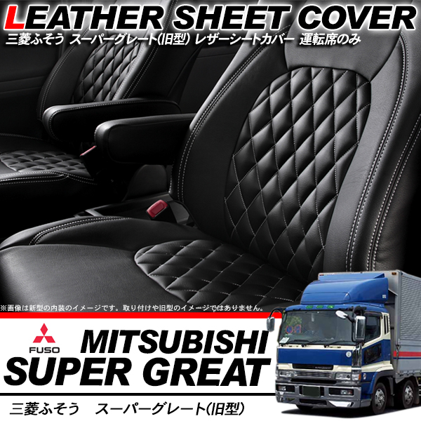 Only in Mitsubishi Fuso supermarket great leather seat cover driver's seat,  it is truck seat cover kilt type leather specifications black