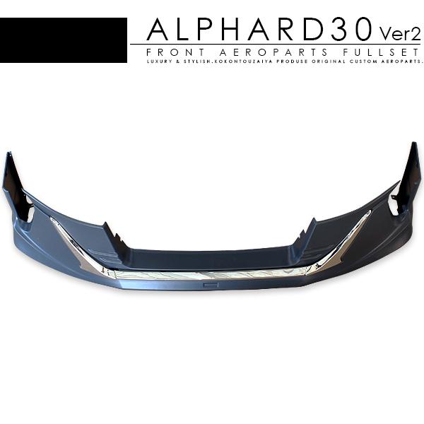 アルファード 30系 前期 エアロパーツ Ver2 フロントエアロキット 未塗装 エアロ フロントスポイラー メッキパーツ 30系