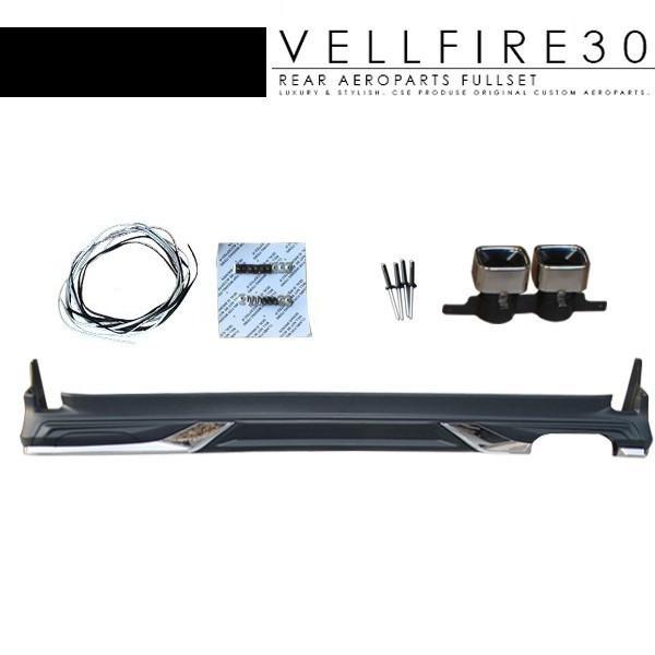 ヴェルファイア30 前期 エアロパーツ Ver1 リア エアロキット 未塗装 エアロ リアスポイラー メッキパーツ 2本出し ステンレス マフラーカッター