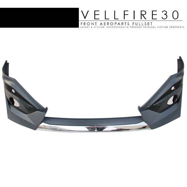 ヴェルファイア30 前期 エアロパーツ Ver2 フロントエアロキット 未塗装 エアロ フロントスポイラー リアスポイラー メッキパーツ サイドパーツ
