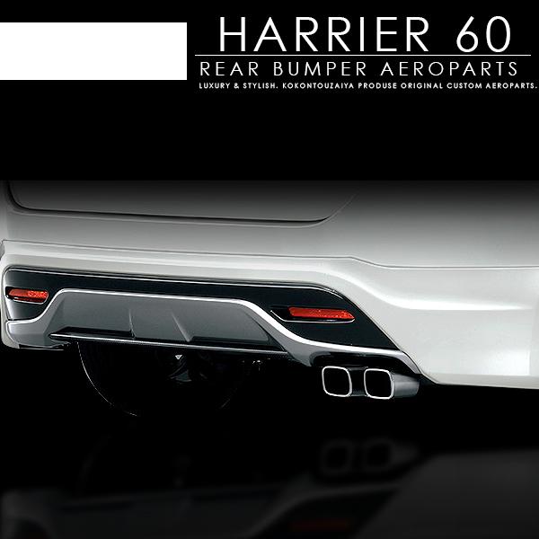 ハリアー60 前期用 リアエアロキット 未塗装 エアロ リアスポイラー バンパー メッキパーツ エアロパーツ マフラーカッター