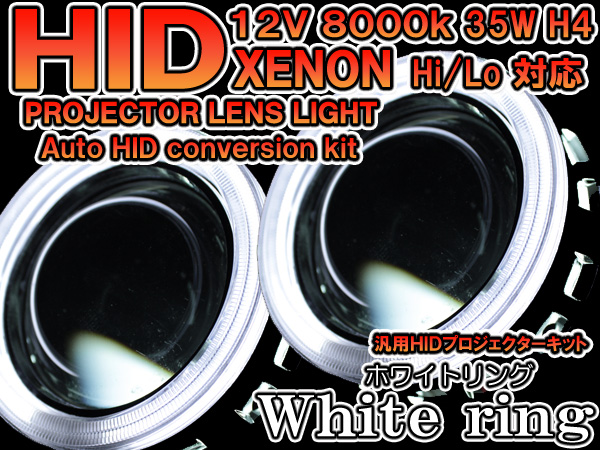 ホワイトリング HID プロジェクター ヘッドライト